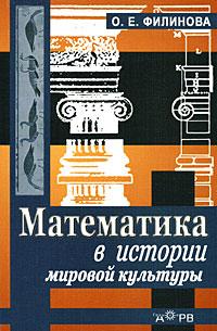 Математика в истории мировой культуры