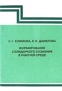 С. Г. Климова, Е. Н. Данилова Формирование солидарного сознания в рабочей среде связь на промышленных предприятиях