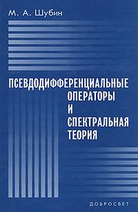 Псевдодифференциальные операторы и спектральная теория операторы коммерческого учета на рынках электроэнергии