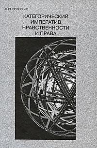 Э. Ю. Соловьев Категорический императив нравственности и права ситников ю секрет старинной усадьбы
