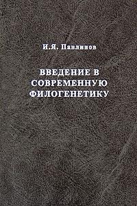 Zakazat.ru: Введение в современную филогенетику. И. Я. Павлинов