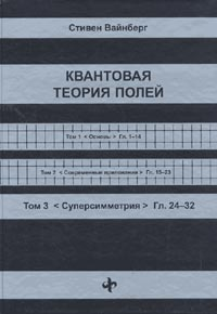 Вайнберг С. Квантовая теория полей. Суперсимметрия Т.3 шварц а квантовая теория поля и топология
