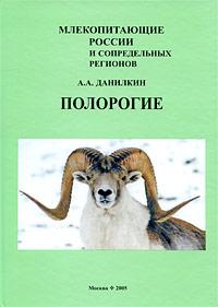 А. А. Данилкин Полорогие