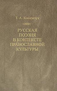 Русская поэзия в контексте православной культуры.