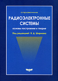 Под редакцией Я. Д. Ширмана Радиоэлектронные системы. Основы построения и теория