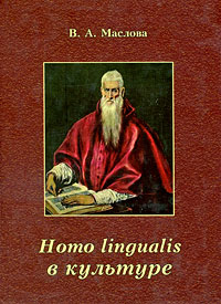 В. А. Маслова Homo lingualis в культуре