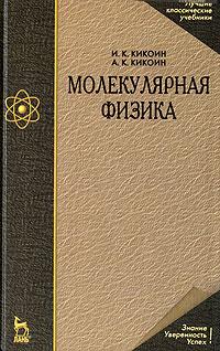 Молекулярная физика. И. К. Кикоин, А. К. Кикоин