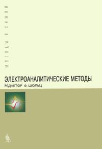 Электроаналитические методы. Редактор Ф. Шольц
