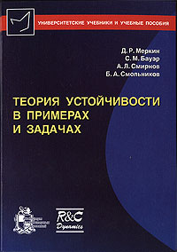 Д. Р. Меркин, С. М. Бауэр, А. Л. Смирнов, Б. А. Смольников Теория устойчивости в примерах и задачах