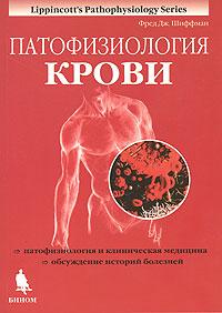 Фред Дж. Шиффман Патофизиология крови еда и патроны полведра студёной крови