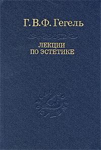 Г. В. Ф. Гегель Лекции по эстетике. В 2 томах. Том 2