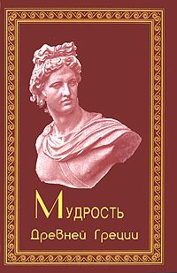 9785934372911 - Мудрость Древней Греции - Книга