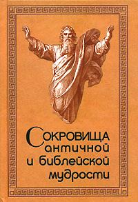 Ю. А. Раков Сокровища античной и библейской мудрости белишкин ю объявляю мат в два слова афоризмы