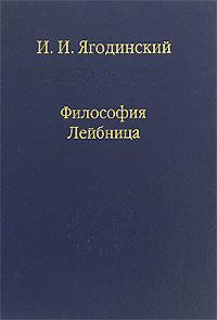 И. И. Ягодинский Философия Лейбница тренажерные очки в казани