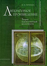 М. М. Гиршман Литературное произведение. Теория художественной целостности