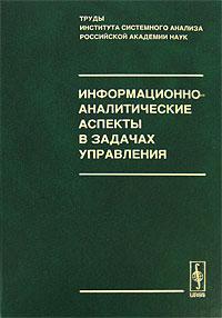 Информационно-аналитические аспекты в задачах управления