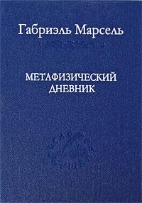 Метафизический дневник. Габриэль Марсель