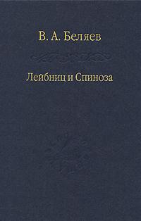 В. А. Беляев Лейбниц и Спиноза г в лейбниц монадология