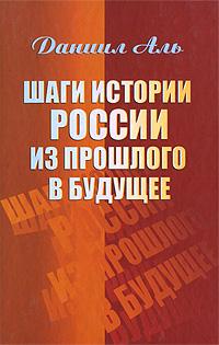 Даниил Аль Шаги истории России из прошлого в будущее