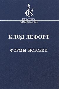 Клод Лефорт Формы истории лефорт
