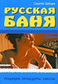 Сергей Зайцев Русская баня