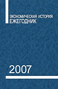 Экономическая история. Ежегодник. 2007 экономическая история ежегодник 2009