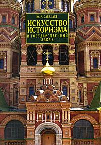 Ю. Р. Савельев Искусство историзма и государственный заказ