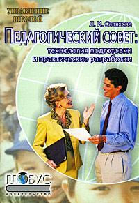 Педагогический совет. Технология подготовки и практические разработки
