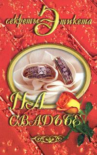 Ю. В. Виноградова На свадьбе а и куприн ю ю