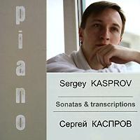 Сергей Каспров Сергей Каспров. Sonatas & Transcriptions сергей самаров возраст гнева