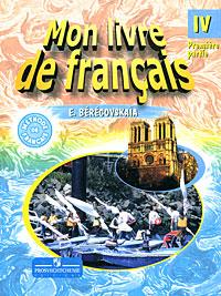 Э. М. Береговская Mon livre de francais 4 / Французский язык. 4 класс. В 2 частях. Часть 1 береговская э французский язык loiseau bleu 5 класс учебник часть 2