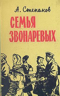 Семья Звонаревых. Книга 1 разумовский ф кто мы премьера русского абсурда события 1904 и 1905 годов