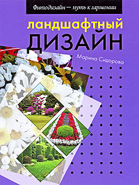 Марина Сидорова Ландшафтный дизайн юлия тадеуш ландшафтный дизайн на небольшом участке