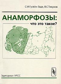 Zakazat.ru: Анаморфозы. Что это такое?. С. М. Гусейн-Заде, В. С. Тикунов