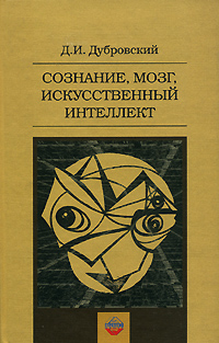 Д. И. Дубровский Сознание, мозг, искусственный интеллект пермяков м с теория виртуальных конструктов взгляд со стороны сознание интеллект личность