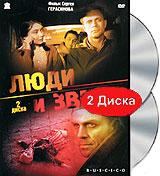 Люди и звери (2 DVD)