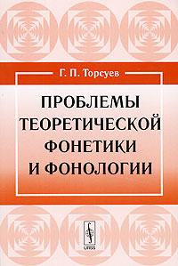Г. П. Торсуев Проблемы теоретической фонетики и фонологии н г комлев компоненты содержательной структуры слова