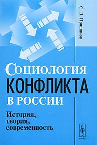 Социология конфликта в России. История, теория, современность