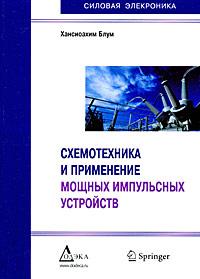 Хансиоахим Блум Схемотехника и применение мощных импульсных устройств