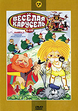 Веселая карусель. Выпуск 1 сборник веселая карусель cd