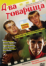 Два товарища Госкино России,Василиса