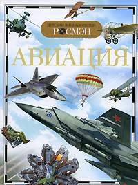 И. В. Кудишин. Авиация