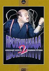 Прохиндиада 2 вокзал для двоих ремастированный dvd