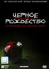 Черное Рождество hoche productions