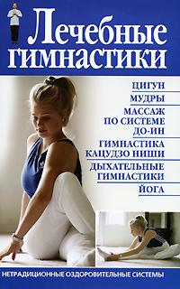 Борис Бах Лечебные гимнастики как купальник для гимнастики адидас