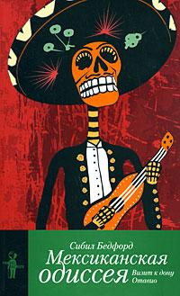 Сибил Бедфорд Мексиканская одиссея. Визит к дону Отавио
