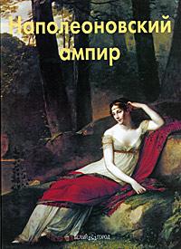 Е. Д. Федотова Наполеоновский ампир книга мастеров