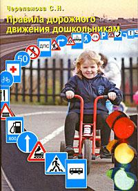 С. Н. Черепанова Правила дорожного движения дошкольникам плакаты и макеты по правилам дорожного движения где купить в спб