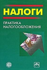 Налоги. Практика налогообложения