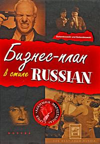 С. А. Голембиовский Бизнес-план в стиле Russian